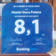 Hostel Stara Polana развлечения