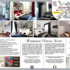 Отель Residenza Vatican Suite Стандартный номер с различными типами кроватей фото 9