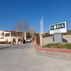 Floria Hotel Турция, Ургуп - отзывы, цены и фото номеров - забронировать отель Floria Hotel онлайн парковка