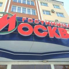 Гостиница Москва детские мероприятия