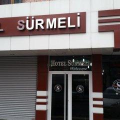 Diyarbakir Hotel Surmeli Диярбакыр парковка
