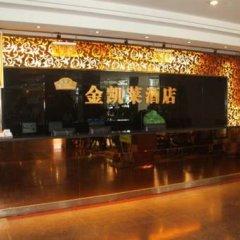 Jinkailai Hotel Шэньчжэнь гостиничный бар