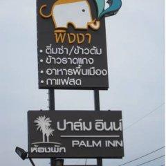 Отель Palm Inn городской автобус