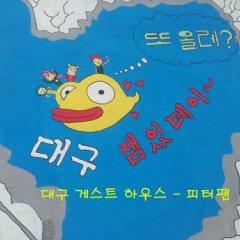 Отель Peterpan Guest House Южная Корея, Тэгу - отзывы, цены и фото номеров - забронировать отель Peterpan Guest House онлайн
