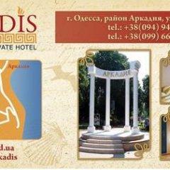 Гостиница Аркадис Стандартный номер разные типы кроватей фото 21
