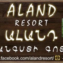 Отель Aland Resort спортивное сооружение