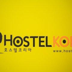 Отель Hostel Korea Original Южная Корея, Сеул - отзывы, цены и фото номеров - забронировать отель Hostel Korea Original онлайн приотельная территория
