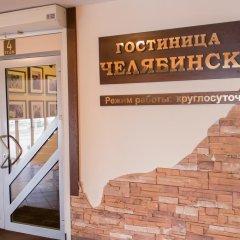 Гостиница Челябинск 4-й этаж 3* Люкс фото 7