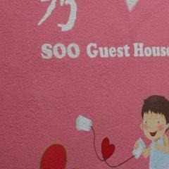 Отель Soo Guesthouse спа