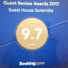 Отель Guest House Stoletnika Болгария, Чепеларе - отзывы, цены и фото номеров - забронировать отель Guest House Stoletnika онлайн с домашними животными