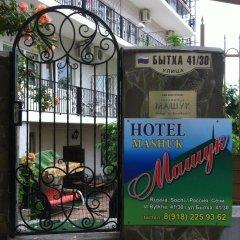 Mashuk Hotel 2* Стандартный номер с различными типами кроватей фото 31