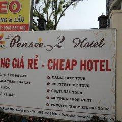 La Pensee 2 Hotel Далат парковка