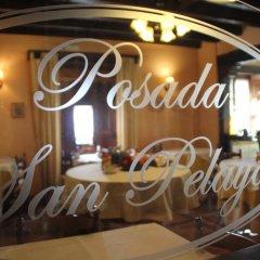 Hotel Rural Posada San Pelayo гостиничный бар