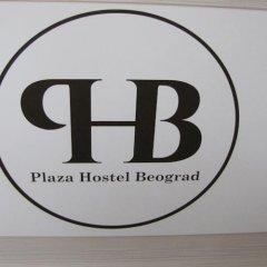 Отель Plaza Hostel Belgrade Сербия, Белград - отзывы, цены и фото номеров - забронировать отель Plaza Hostel Belgrade онлайн питание