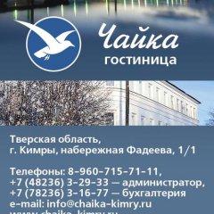 Гостиница Чайка городской автобус