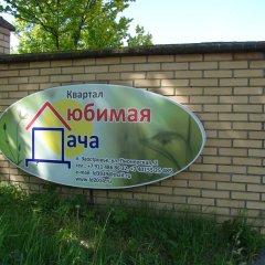 Гостиница Lubimaya Dacha спортивное сооружение