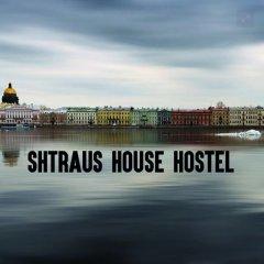 Hostel Shtraus House фото 3