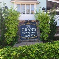 WEStay at the Grand Nyaung Shwe Hotel фото 5