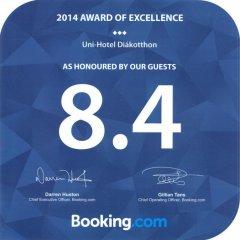 Отель Uni-Hotel Diakotthon Венгрия, Силвашварад - отзывы, цены и фото номеров - забронировать отель Uni-Hotel Diakotthon онлайн с домашними животными