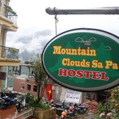 Enjoy Sapa Hostel развлечения