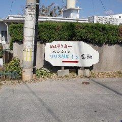 Отель Crystal Inn Onna Центр Окинавы парковка