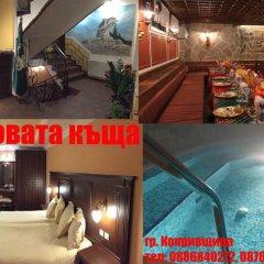 Отель Stoichkovata Kashta интерьер отеля фото 3
