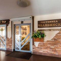 Гостиница Челябинск 4-й этаж интерьер отеля