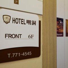 Hotel Myeongdong Сеул интерьер отеля