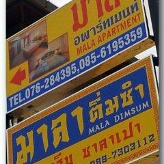 Апартаменты Mala Apartment Стандартный номер фото 31