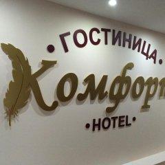 Гостиница Комфорт Липецк интерьер отеля