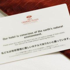 Отель ANA Crowne Plaza Narita 4* Стандартный номер с различными типами кроватей фото 7