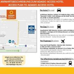 Отель Adagio access München City Olympiapark городской автобус