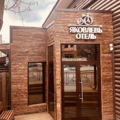 Гостиница Voyage в Иркутске отзывы, цены и фото номеров - забронировать гостиницу Voyage онлайн Иркутск спа фото 2