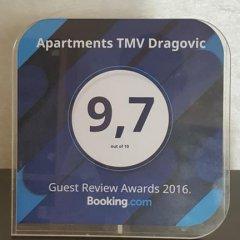 Апартаменты Apartments TMV Dragovic развлечения