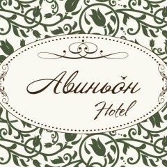 Гостиница Авиньон в Уссурийске отзывы, цены и фото номеров - забронировать гостиницу Авиньон онлайн Уссурийск развлечения