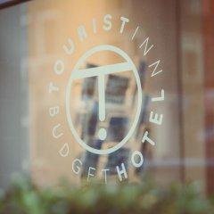 Отель Tourist Inn Budget Hotel - Hostel Нидерланды, Амстердам - 1 отзыв об отеле, цены и фото номеров - забронировать отель Tourist Inn Budget Hotel - Hostel онлайн бассейн