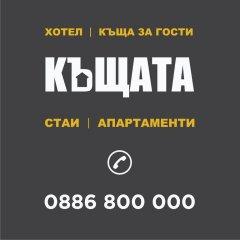 Отель Guest House the House Болгария, Боженци - отзывы, цены и фото номеров - забронировать отель Guest House the House онлайн интерьер отеля