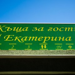 Отель Guest House Ekaterina пляж