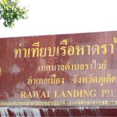 Отель Rawai Beach Studios парковка