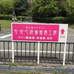 Отель Itsubinosato Хидзи парковка