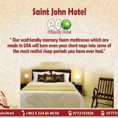 Отель Saint John Hotel Иордания, Мадаба - отзывы, цены и фото номеров - забронировать отель Saint John Hotel онлайн спортивное сооружение
