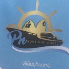 Отель Krabi P.N. Boutique House развлечения