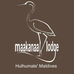 Отель Maakanaa Lodge спортивное сооружение