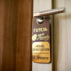 Hotel & SPA Restaurant Pysanka 3* Стандартный номер с различными типами кроватей фото 4