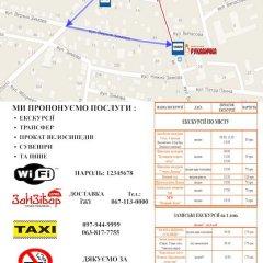 Гостиница Хостел Вилла Рома Украина, Львов - отзывы, цены и фото номеров - забронировать гостиницу Хостел Вилла Рома онлайн городской автобус