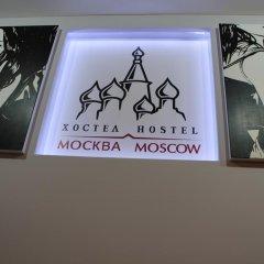 Гостиница Hostel Moscow в Москве - забронировать гостиницу Hostel Moscow, цены и фото номеров Москва интерьер отеля