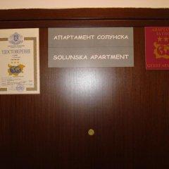 Апартаменты Solunska Apartment спа