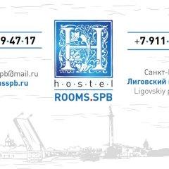 Гостиница Rooms.SPb городской автобус