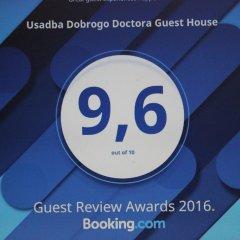Гостиница Usadba Dobrogo Doctora Guest House фото 5