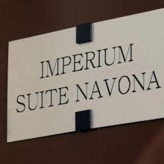 Отель Imperium Suite Navona 3* Стандартный номер с различными типами кроватей фото 14